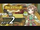 【ルセッティア】借金娘のほのぼの道具屋ライフ_02【ゆっくり実況】 thumbnail
