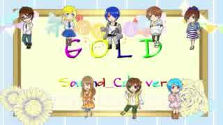 【Sound_Color】GOLD【歌ってみた】