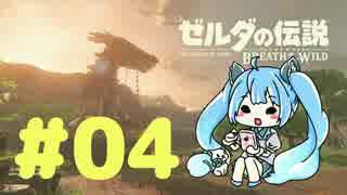 【実況】ゼルダシリーズ初見の女子がプレイしてみた!【Part4】