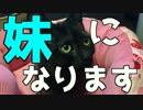 【子猫】目が覚めたら妹ができてたんだが・・・【女帝降臨】