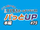 【第75回】かな&あいりの文化放送ホームランラジオ! パっとUP