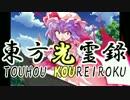 【幻想入り】東方光霊録【6話】
