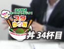 【丼34杯目】りか&まこの文化放送ホームランラジオ! スタDON