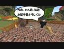 【刀剣Minecraft】黄昏旅情 トロッコの旅