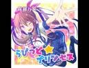 【東方Vocal】らぴっど☆プリンセス【森羅万象】