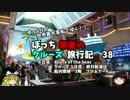 【ゆっくり】クルーズ旅行記 38 Allure of the Seas 船...