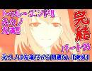 【実況】元カノ友情!エキストラエンドで俺超幸せ!23日目【友カノ】