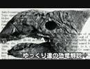ゆっくり達の恐竜解説+ 第五回:ドロマエオサウルス類