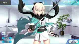 Fate/Grand Order 沖田総司 マイルーム&霊基再臨等ボイス集