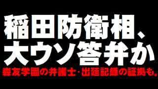 稲田防衛相が虚偽答弁か - 森友学園の弁護