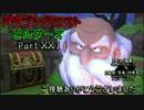 【第2章】ドラゴンクエストビルダーズ PartⅩⅩⅠ(21)【実況】