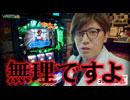 パチスロ【諸積研究所】File.9 モンキーターンⅢ 前編