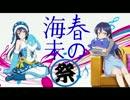 【園田海未生誕祭2017】春の海未祭り!誕生日石の数で勧誘し...