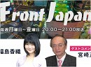 【Front Japan 桜】北朝鮮問題が米中関係に与える影響 / 全人代の総括と...