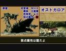 【MHX】ゆっくりモンハン図鑑X16【ゆっくり解説実況】