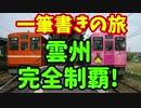【迷列車の旅】山陰鉄道の旅【2】雲州完