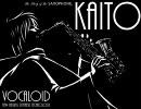 全部KAITOで奏でるジャズソング