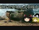【WoT】超時空要塞五式重戦車【ゆっくり実
