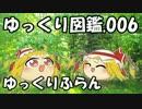 【ゆっくり図鑑006】ゆっくりふらん