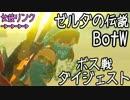 【BotW】ボス戦ダイジェスト【ゼルダの伝説ブレスオブザワイルド】