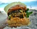 【これ食べたい】 ハンバーガー その11