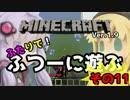 【minecraft】1.9ふたりで!ふつーに遊ぶ その11【VOICEROID+】