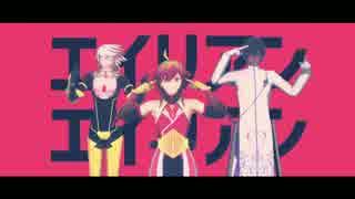 【Fate/MMD】インド3人でエイリアンエイリアン