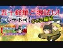 【ゆっくり実況】戦車道大作戦!、プレイします!.part60