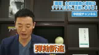 【韓国】大統領罷免の根拠は???ですが、注視しますよ!