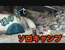 貧乏キャンパーのソロキャンプ 橋の下編 #1