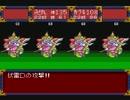 【実況】懐かしの天外魔境Ⅱ#17