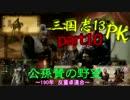 【三國志13PK】【ゆっくり実況】公孫賛の野望part10