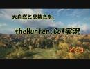 大自然と息抜きを。theHunter:Call of the Wild実況 その3