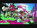 Splatoon2 BGM「メインテーマ」