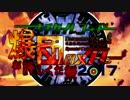 【合作】キチガイレコード爆団のメドレー~お許しくだ祭2017...