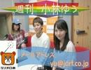 週刊 小林ゆう 3月8日号(#137)