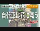 【ニコカラ・JOY】自転車に花は舞う / A応P (full/off vocal)