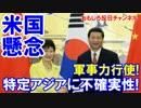 【韓国朴大統領は頼りになった】 米国紙が次期政権の懸念を発表!
