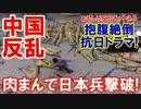 【中国の抗日ドラマで反乱勃発】 新兵器、肉まんで日本兵撃破!