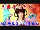 【三國志13PK】第二話:磨慈昆は二度逝
