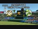 【出身地別甲子園】宮崎 - 三重【1回戦B第5試合】大会五日目