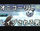 【ポケモンSM】裏アグノム厨-5.5-【HP1/4のオニゴーリにレイプされました】