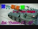 【WoT】第六駆逐隊が征く!コーヒー片手に戦車遠征!8