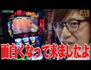 パチスロ【諸積研究所】File.9 モンキーターンⅢ 後編
