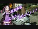 【結月ゆかり車載】 ゆかりさんとYAEH!したい Part14. 【CBR1100XX】