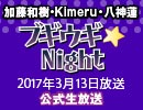 加藤和樹・Kimeru・八神蓮出演!ブギウギ★Night #96