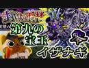【モンスト実況】新戦力投入!第九の宝玉・イザナギ零【封印の玉楼】