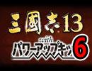 【実況】いい大人達が三國志13 with パワーアップキットを本気で遊んで...