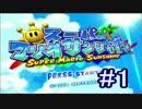 【ゆっくり実況】夏だ!海だ!お掃除だ!スーパーマリオサンシャイン#1