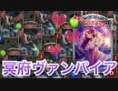 【シャドウバース】ミッドレンジヴァンプ?いえ冥府です!【Shadowverse】